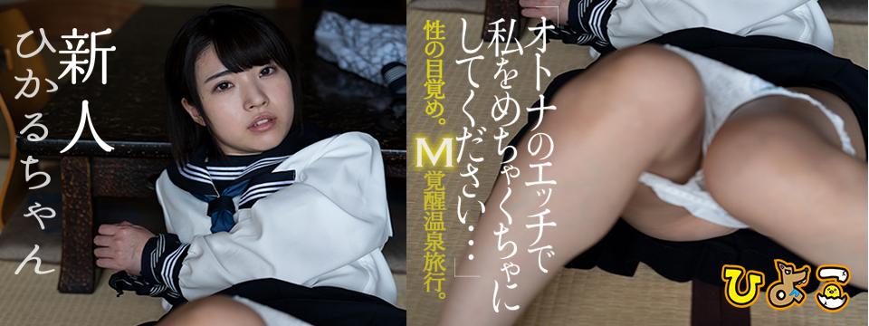 PIYO-009M覚醒温泉旅行 新人ひかるちゃん